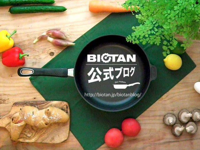 バイオタン公式ブログの画像