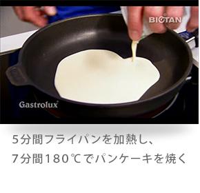 1.5分間でフライパンを加熱し、7分間180℃でパンケーキを焼く