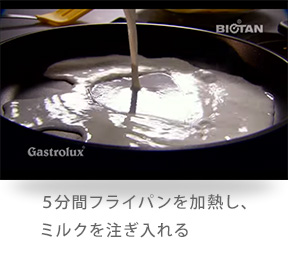1.5分間でフライパンを加熱し、ミルクを注ぎ入れる