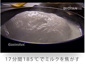 2. 17分間185℃でミルクを焦がす
