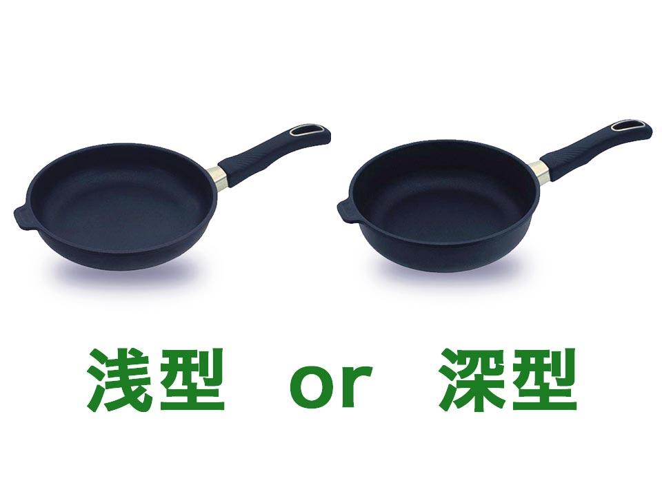 浅型or深型